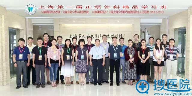 上海届正颌外科精品学习班开班仪式