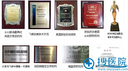 郑州欧华医疗美容医院荣誉资质证书