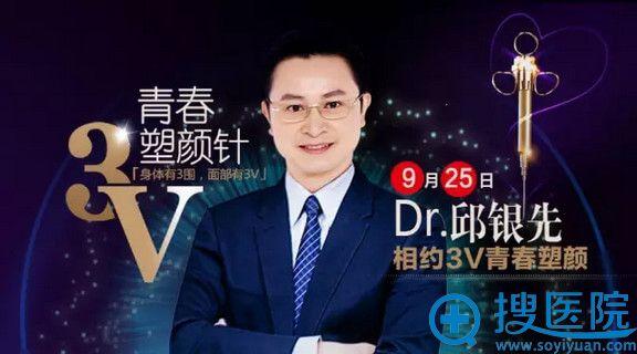 9月25日国宝级微整形注射医生邱银先教授亲临济南海峡