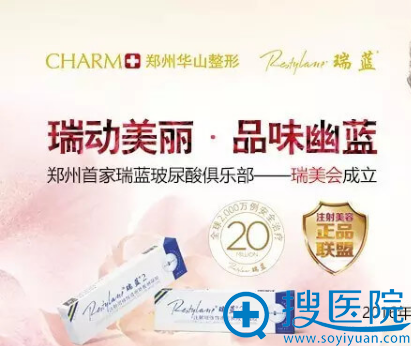 郑州华山整形瑞蓝玻尿酸俱乐部——瑞美荟成立