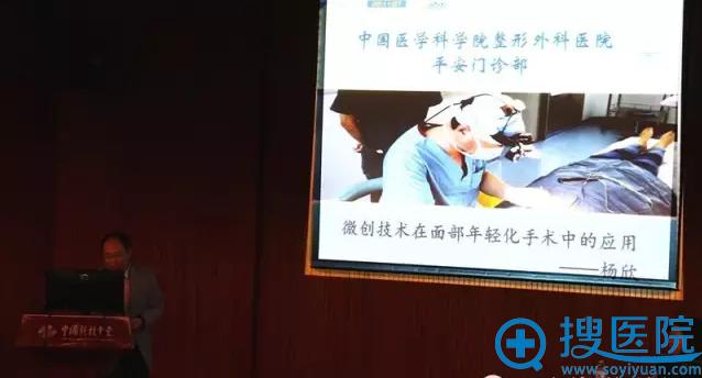 杨欣教授在第八届北京国际整形美容外科会议上讲解他的微创悬吊除皱术