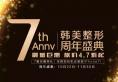 济南韩美整形7周年盛典 双眼皮特惠1800元,隆鼻价格1880元