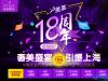 上海美莱双11周年庆感恩回馈全线项目八折 全面部热玛吉19800元