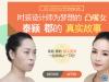 为你揭秘韩国巴诺巴奇医院凸嘴手术过程 凸嘴手术价格82000元