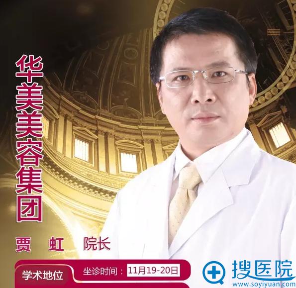 11月19日-20日贾虹教授莅临厦门时光