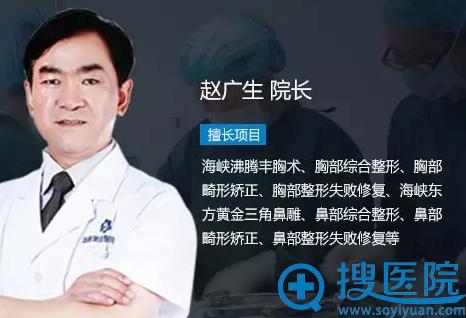 赵广生院长