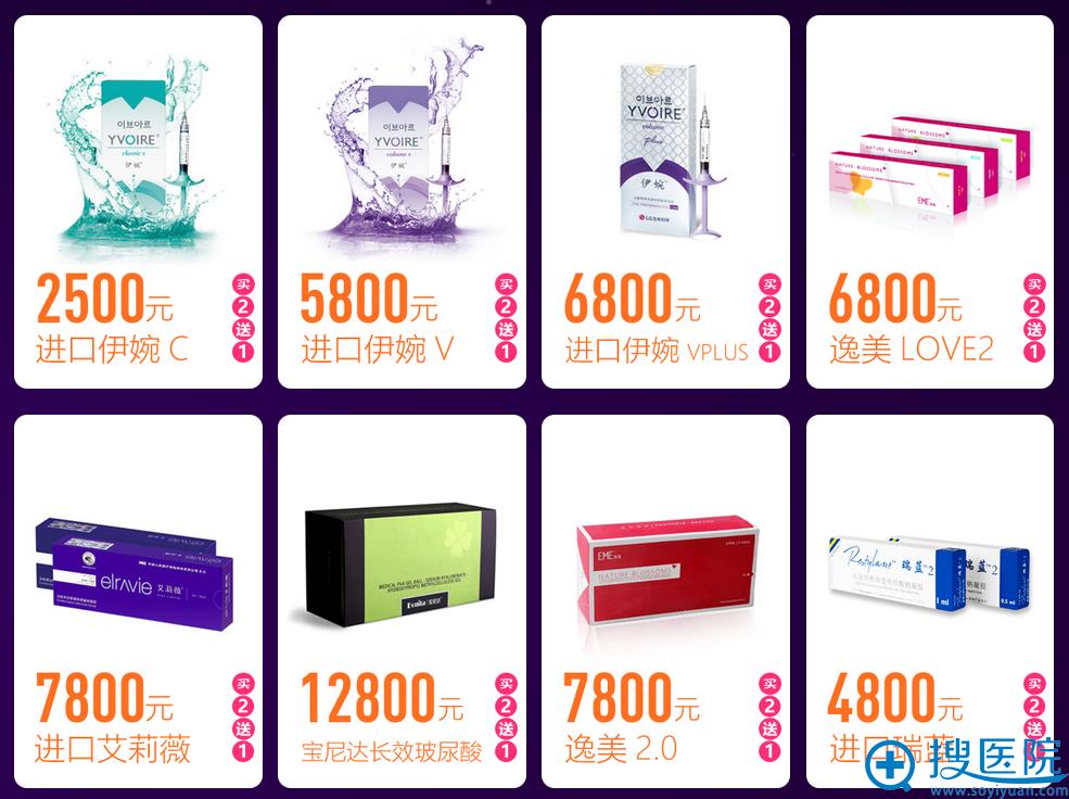 杭州格莱美周年庆整形价格一览表 3000支玻尿酸免费送