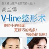 韩国高兰得整形V-line四方脸整形术 改脸型拥有瓜子脸不再是梦