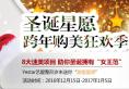 上海艺星12月圣诞节整形价格表 艺星双眼皮1280元