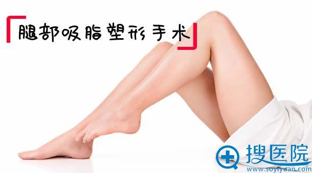 腿部吸脂塑形手术