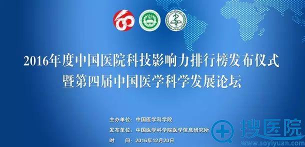 2016年度中国医院科技影响力排行榜发布仪式