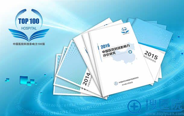 2016年度中国医院科技影响力排行