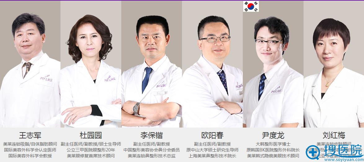 上海美莱整形医院医生团队