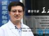北京八大处疤痕整形王连召教授受邀CCTV和大家谈儿童疤痕问题