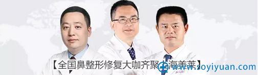 隆鼻失败修复医生李战强、李保锴、欧阳春