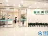 株洲中心医院整形美容科年终盛宴 价格和安全同样重要