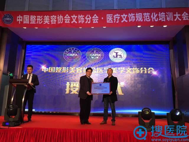 2017中国整形美容协会文饰分会 医疗文饰规范化培训大会召开