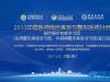 2017中国医师协会乳房整形美容讲习团1月8日海口开讲