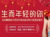 1月7号深圳鹏爱新年紧致年轻化派对 让你漂亮过大年