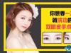 韩国KOREA整形医院双眼皮价格2999元 如何避免双眼皮手术失败