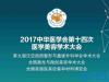 2017第十四次医学美容学术大会5月4日上海隆重召开