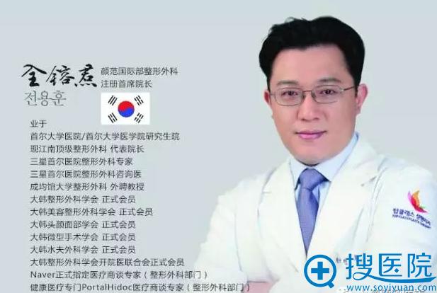 韩国面部精雕医生全镕焄