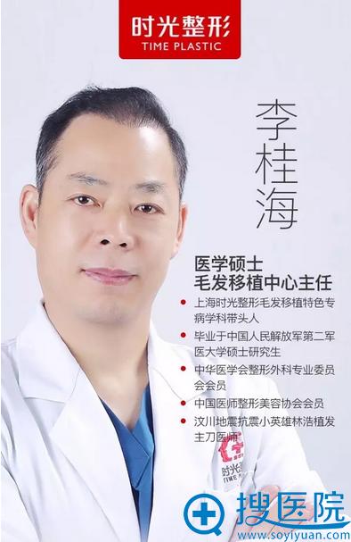 上海时光整形外科医院发毛移植中心李桂海主任