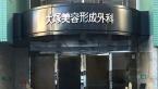 日本大冢美容形成外科医院全面部各部位整形价格表及案例展示
