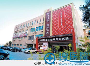 郑州东方整形美容医院大楼