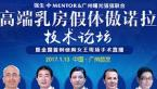 广州曙光联合强生13日举行乳房假体傲诺拉发布会及0元隆胸活动