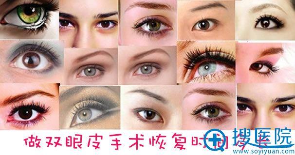 做双眼皮手术恢复时间多长
