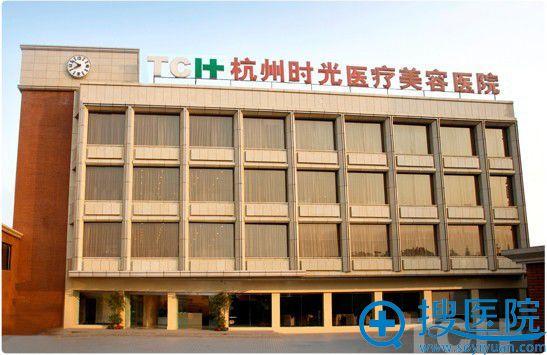 杭州时光医疗美容医院外景图