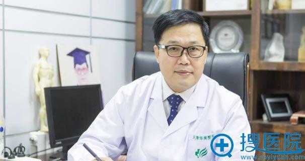 周茂华教授_天津华美整形医院