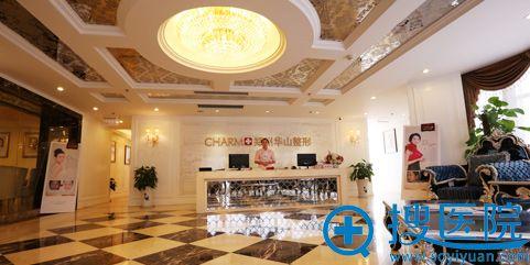 郑州华山整形医院可靠吗