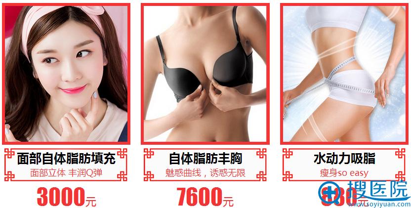 郑州华山整形医院自体脂肪填充3000元