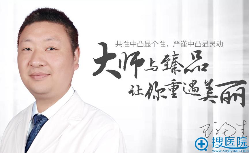 郑州东方整形医院 王福生主任