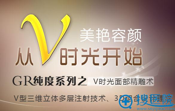 北京京韩乔爱军-V时光面部精雕系统