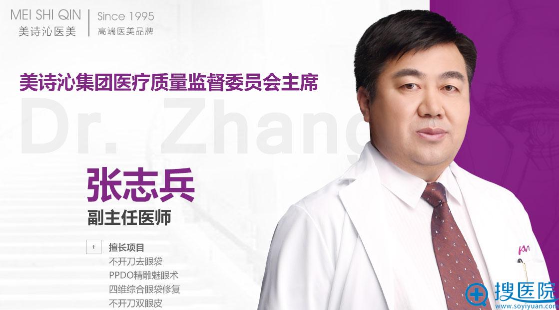 美诗沁医疗集团学术委员会主席张志兵