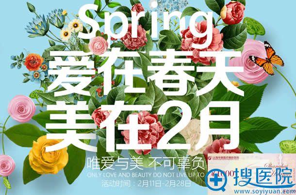 上海华美整形2月整形优惠活动