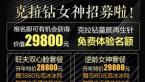广州海峡首发克拉钻童颜再生针 抢价值29800元免费体验名额