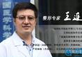 北京八大处疤痕整形医生王连召浅谈疤痕治疗的常见方法