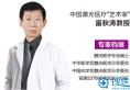 富秋涛教授解析各类激光对面部松弛的治疗效果