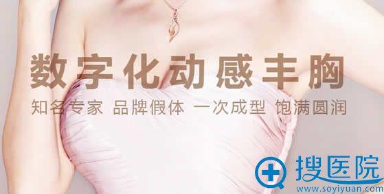 北京叶子整容医院动感体丰胸怎么样?