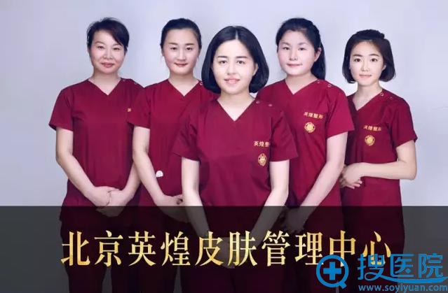 北京英煌皮肤管理中心从业人员合影