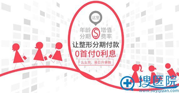 上海玫瑰0首付分期付款整形
