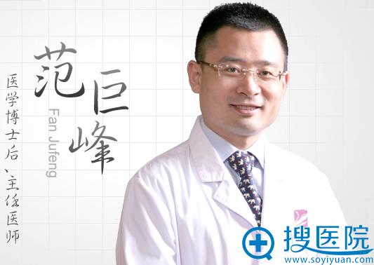 首都医科大学附属北京朝阳医院整形外科主任范巨峰教授