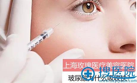上海玫瑰整形解答为什么玻尿酸吸收快