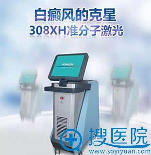 308XH准分子激光修复妊娠纹