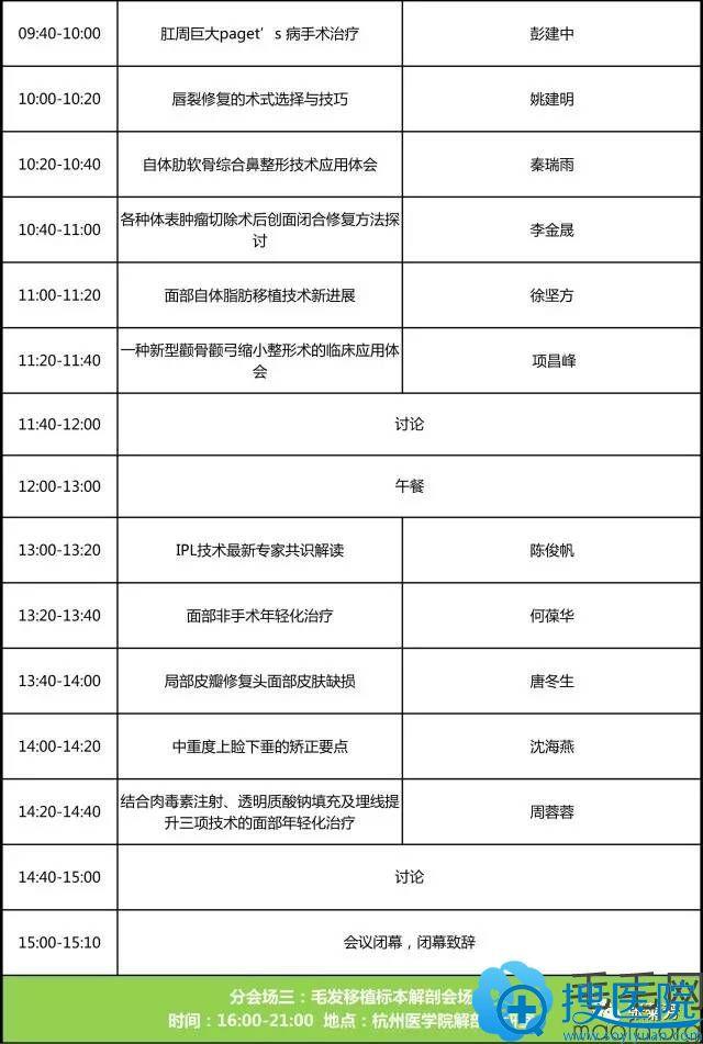 2017第二届中国毛发移植大会流程