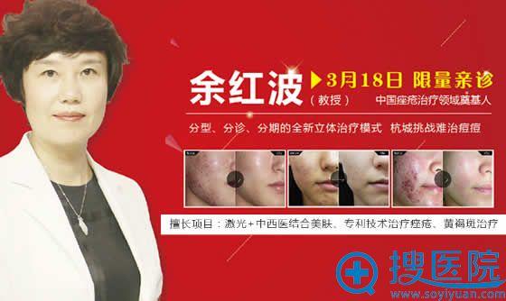 3月18祛痘医生余红波教授杭州珈禾整形亲诊